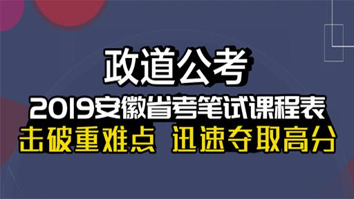 2019安徽省考笔试课程表