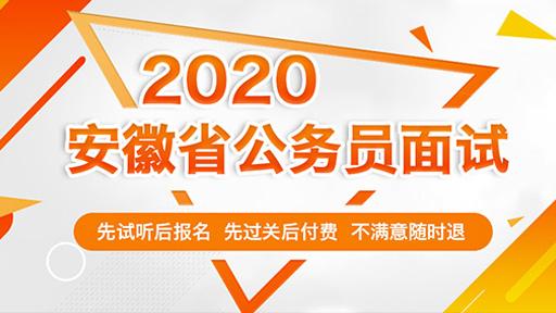 2020安徽省公务员面试标准课程计划