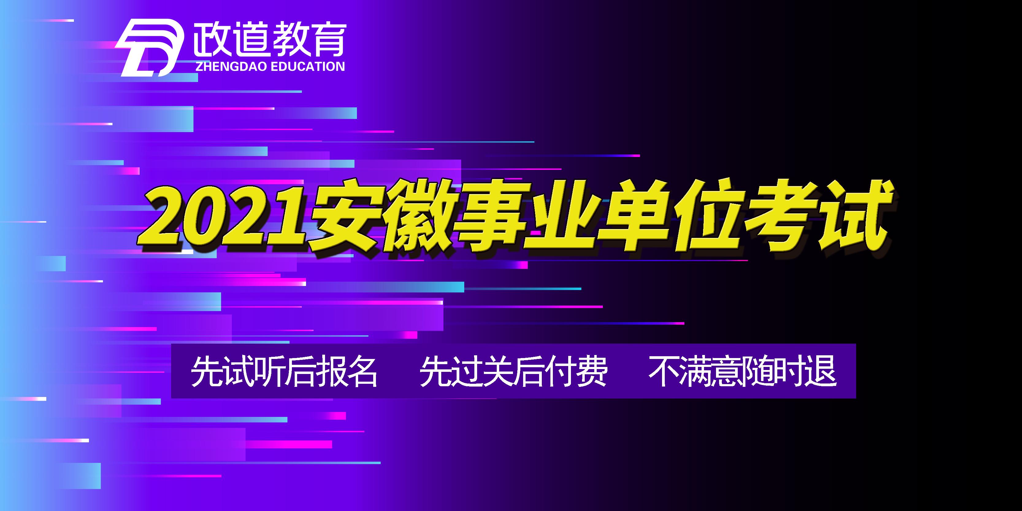 2021年安徽省直及各市县区事业单位联考面试培训课程