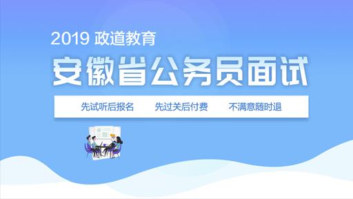 2019安徽公务员面试课程计划