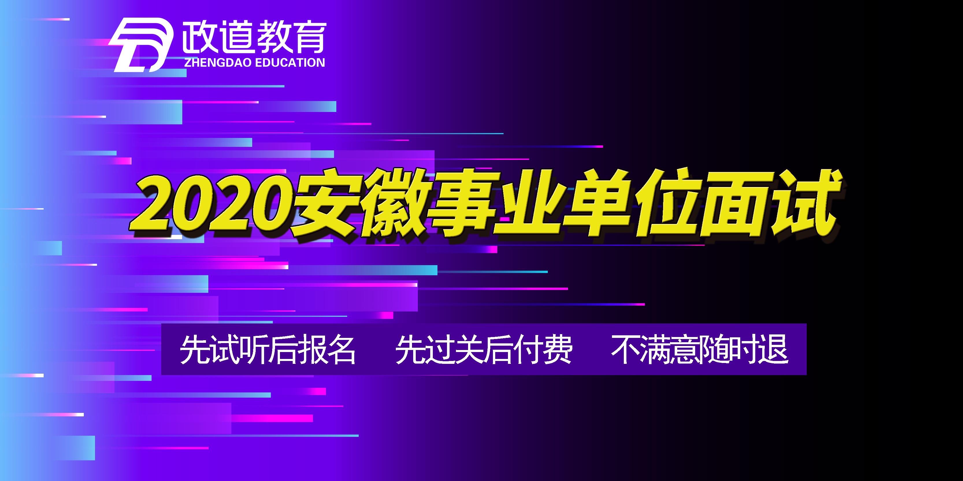 2020年安徽事业单位面试
